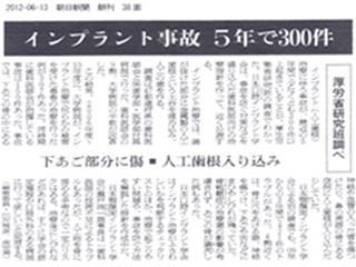 日本顎顔面インプラント学会の調査