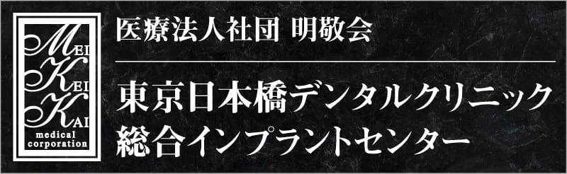 東京日本橋デンタルクリニック