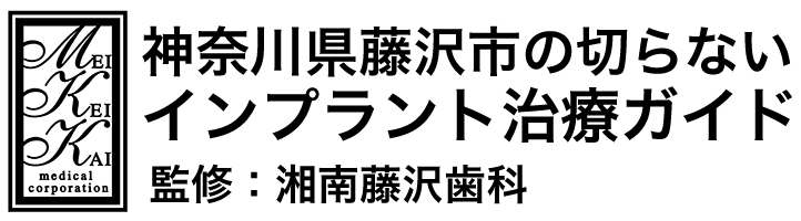 医療法人社団明敬会 湘南藤沢歯科 インプラントセンター