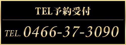 お問い合わせ・予約受付
